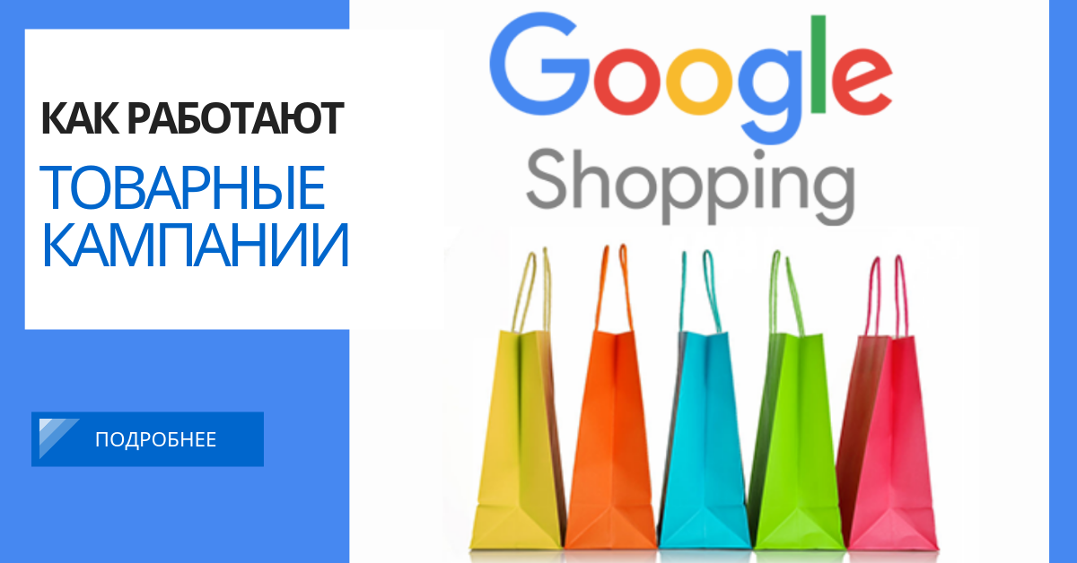 Google Shopping примеры